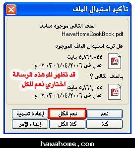 ~¤ô¦¦§¦¦ô¤~ كتاب مطبخ بنات حواء 275_32059444b1e95bb4